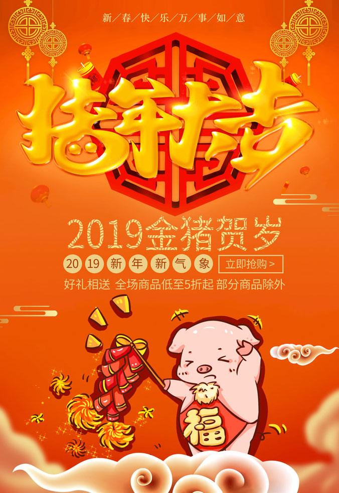 2019圖片帶字_2019圖片大全