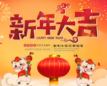新年大吉猪年海报PSD素材