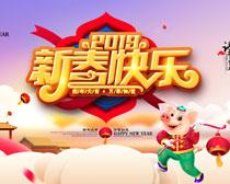 2019新春快乐海报PSDF素材