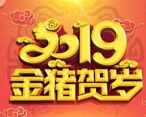 2019金猪贺岁海报PSD素材