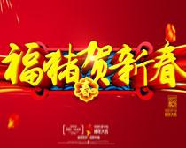 福猪贺新春海报PSD素材
