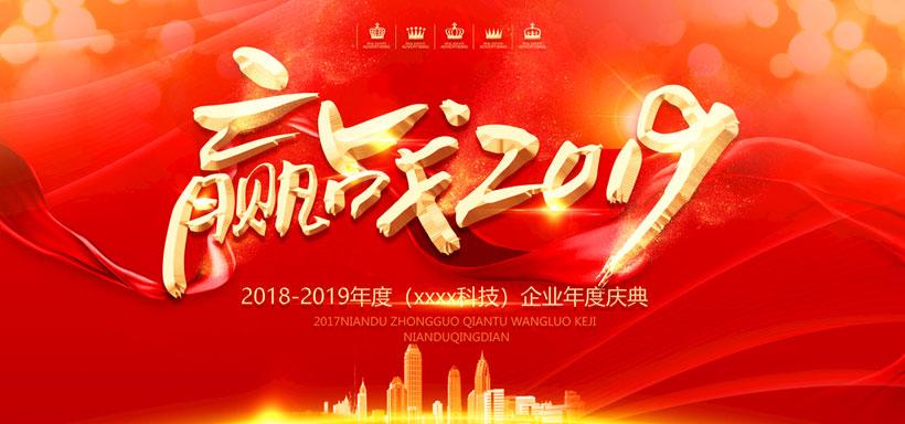 迎战2019海报设计PSD素材