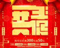 新年宣传海报PSD素材