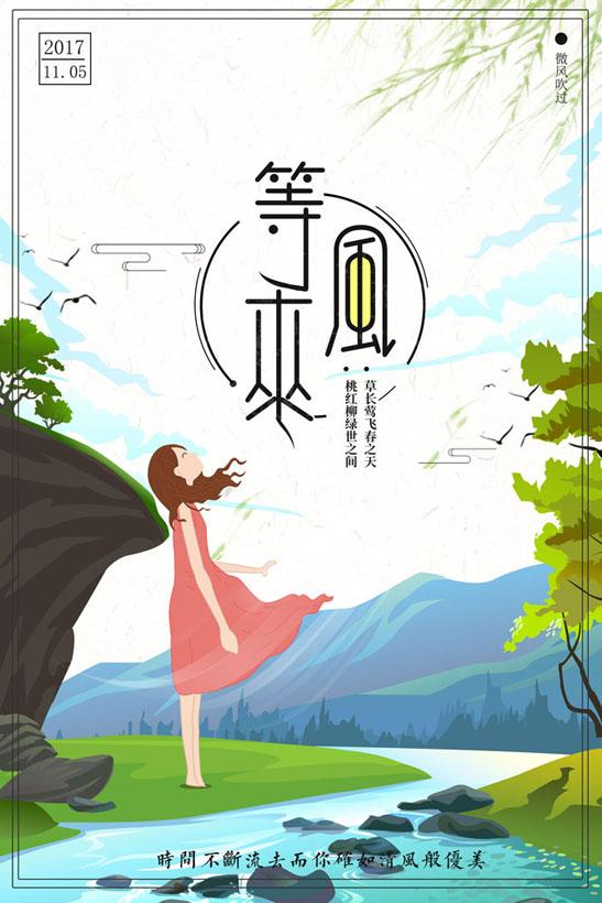 卡通风景女孩等风来psd素材 - 爱图网设计图片素材下载