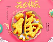 2019元旦快乐海报PSD素材
