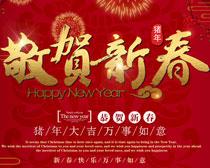 2019恭贺新春海报PSD素材