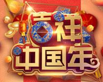 2019吉祥中国年海报PSD素材