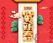 2019贺新春海报PSD素材