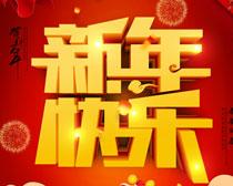 猪年新年快乐海报PSD素材