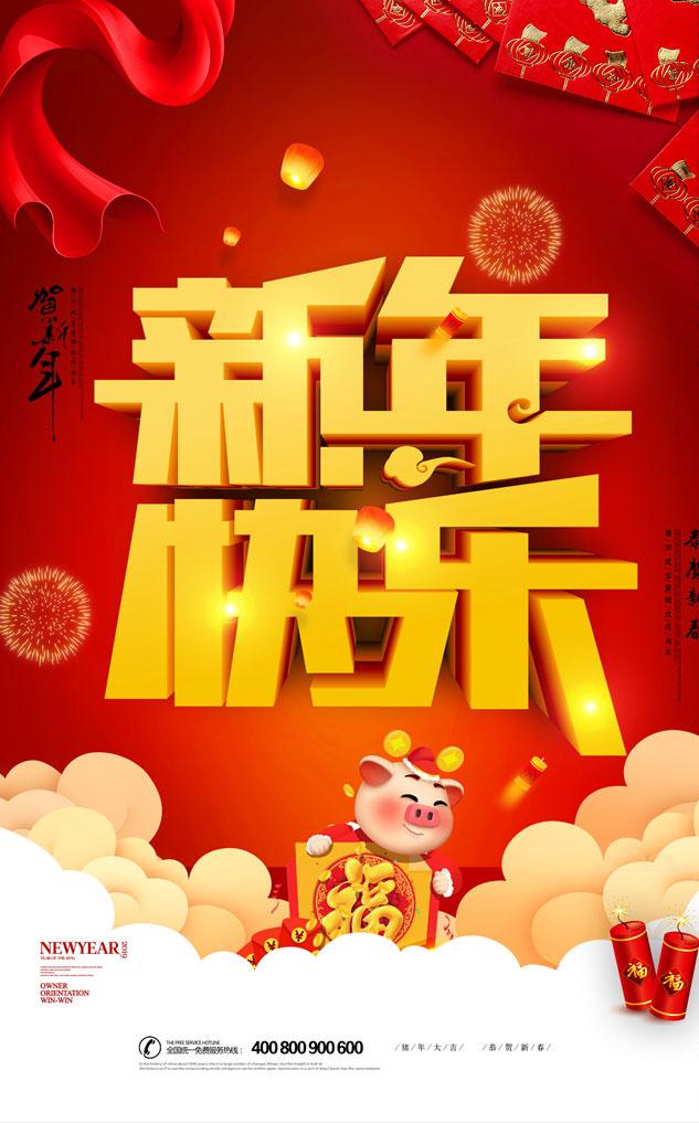猪年新年快乐海报psd素材 - 爱图网设计图片素材下载