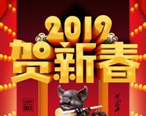 2019贺新春活动海报PSD素材