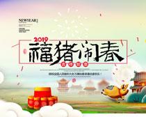 福猪闹春海报PSD素材