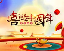 2019喜迎中国年PSD素材
