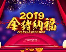 2019金猪纳福海报PSD素材