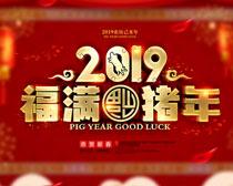 2019福满猪年海报PSD素材