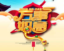 2019万事如意海报设计PSD素材