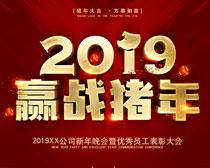 2019迎战猪年海报PSD素材