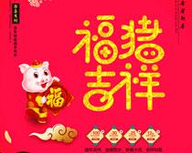 福猪吉祥海报PSD素材