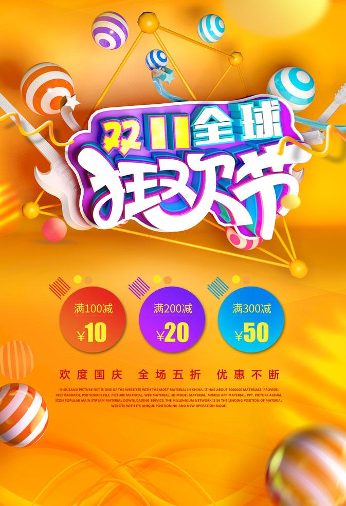 双11全球狂欢节海报PSD素材