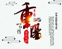 重阳山水情海报PSD素材