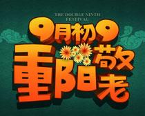 重阳敬老节海报PSD素材