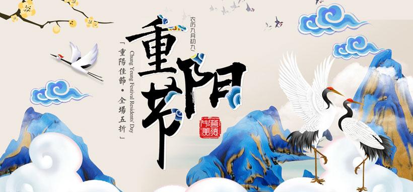 重阳节活动海报背景PSD素材