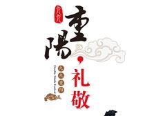 重阳敬礼海报PSD素材