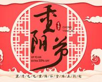 重阳节购物海报PSD素材