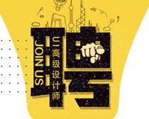 全程搜人招聘海报PSD素材