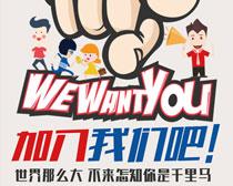 加入我们吧招聘海报PSD素材
