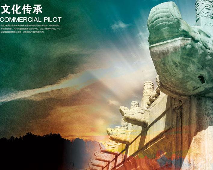中国文化传承PSD模板