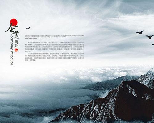 展望企业文化封面PSD模板