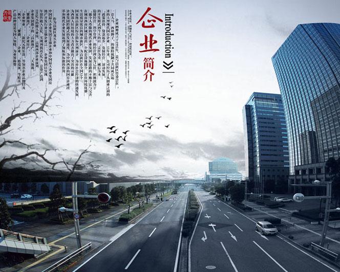 城市企业简介PSD模板
