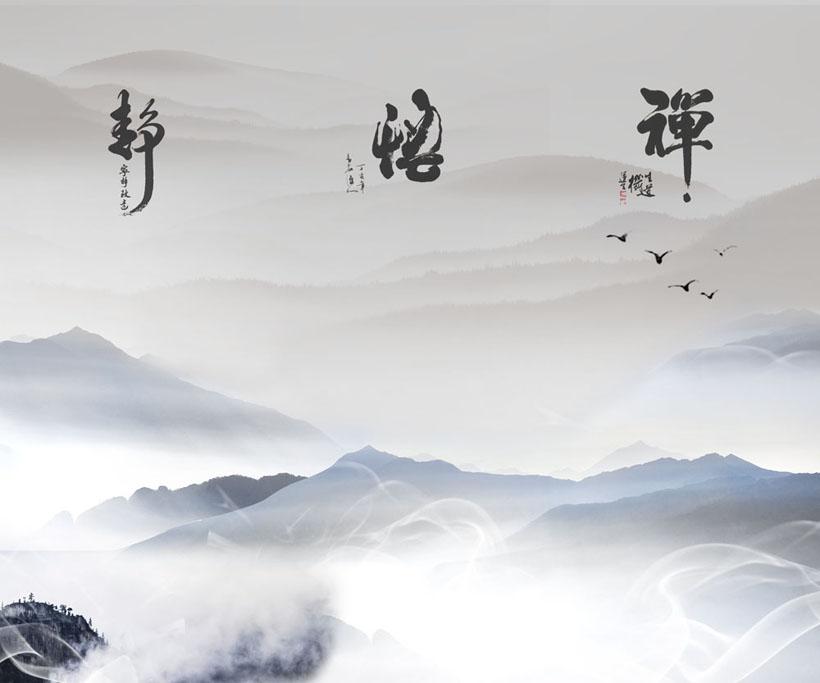 爱图首页 psd素材 文化艺术 > 素材信息   关键字: 字体风景云雾水墨