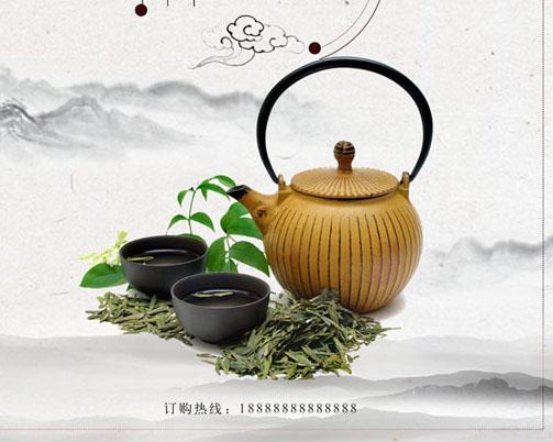 品茶文化PSD素材