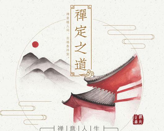 禅定之道中国传统PSD素材