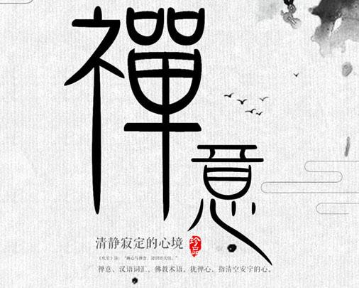禅意文化传统PSD素材