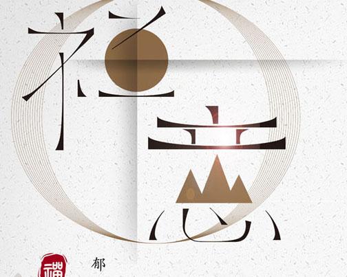 禅意传统文化PSD素材
