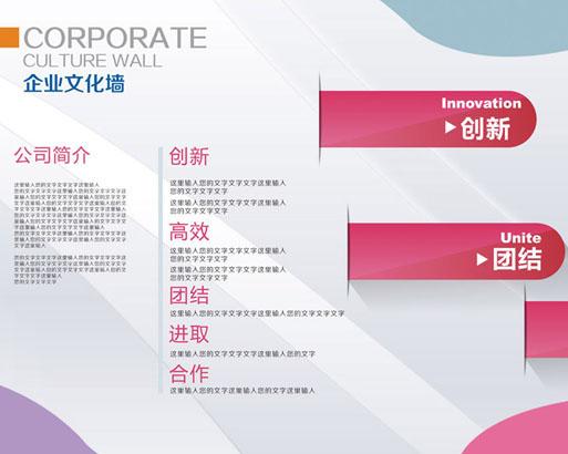 企业文化墙PSD素材
