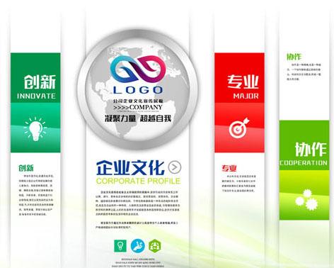 企业文化宣传PSD素材