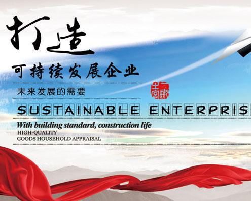打造持续发展企业PSD模板