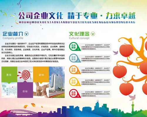 公司发展理念文化PSD素材