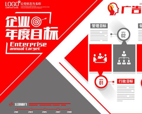企业年度目标PSD模板