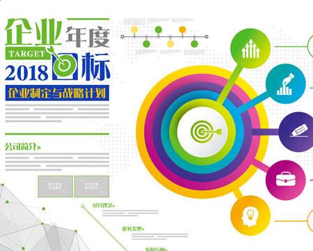 公司企业总体目标PSD模板