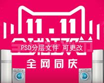 淘宝双11电器促销PSD素材
