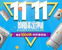 淘宝双11巅峰定制海报PSD素材
