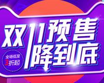 淘宝双11预售海报PSD素材