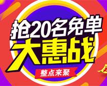 淘宝双11大惠战PSD素材