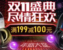 淘宝双11盛典PSD素材