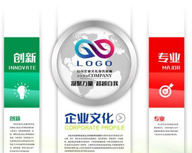企业文化展示PSD模板